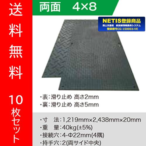 【(株)ウッドプラスチックテクノロジー】樹脂製敷板 Wボード 4尺×8尺 10枚セット [1219×2438ミリ] 両面凸 色:黒,NETIS登録商品[CG-150003-VE]