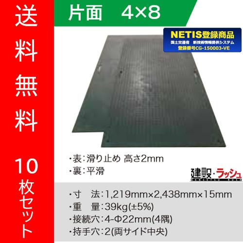 【(株)ウッドプラスチックテクノロジー】樹脂製敷板 Wボード 4尺×8尺 10枚セット [1219×2438ミリ] 片面凸 色:黒,NETIS登録商品[CG-150003-VE]