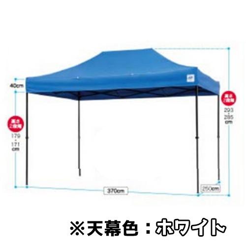 【つくし工房】イージーアップ・テント2.5×3.7m [CN5604-W] 色:ホワイト