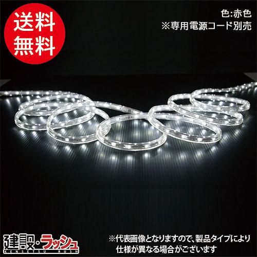 【ルーファース】防水LEDジャックロープライト 両面タイプ 長さ:5M 色:赤色 [R4W-2835JHY-60L-5M-R]※専用電源コード別売