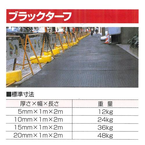 【ARAO アラオ】ブラックターフ [10tx1mx2m]10枚