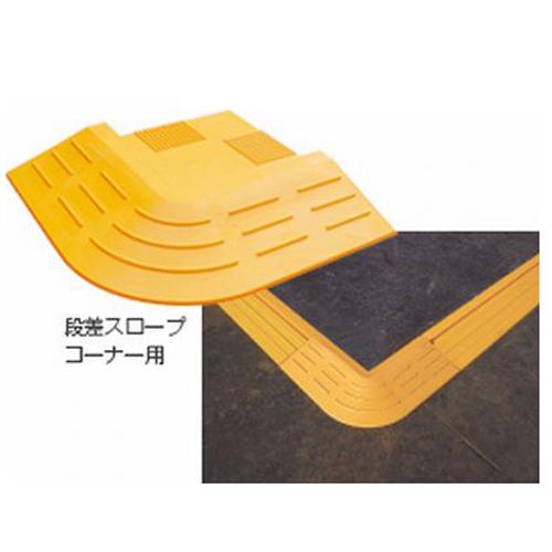 【ARAO アラオ】段差スロープ (コーナー用)[2ヶ]