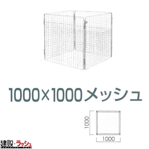 【送料無料】【旭ハウス工業】 クリーンボックス 1000x1000メッシュ