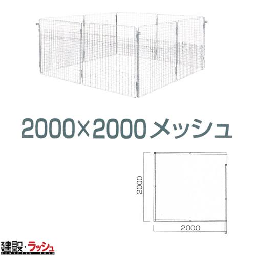 【送料無料】【旭ハウス工業】 クリーンボックス 2000x2000メッシュ