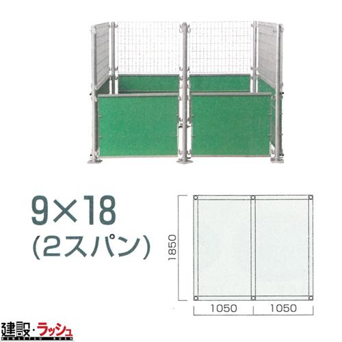 【送料無料】【旭ハウス工業】 ダストボックス 9x18(2スパン)