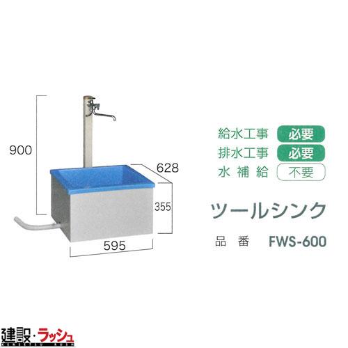 【送料無料】【旭ハウス工業】 手洗シンク ツールシンク [FWS-600] 仮設トイレ 簡易トイレと併用OK メーカー直送だから安心