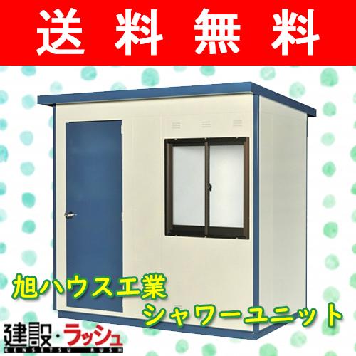【旭ハウス工業】 フロハウス [F-1型]