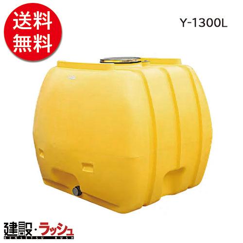 【ダイライト】ローリータンク [Y-1300L] 農業タンク 運搬用タンク 貯水用タンク ハウス用タンク 貯水槽 雨水タンク