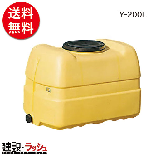 【ダイライト】ローリータンク [Y-200L] 農業タンク 運搬用タンク 貯水用タンク ハウス用タンク 貯水槽 雨水タンク