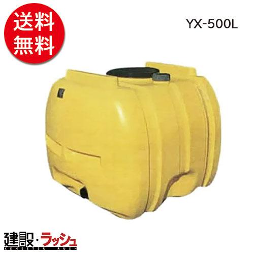 【ダイライト】ローリータンク [YX-500L] 農業タンク 運搬用タンク 貯水用タンク ハウス用タンク 貯水槽 雨水タンク