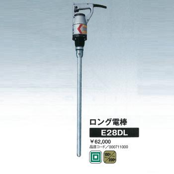 【エクセン EXEN】 ロング電棒 [E28DL]
