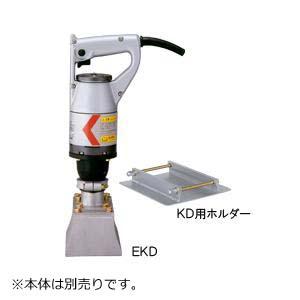 【エクセン EXEN】 KD用ホルダー [EKD-02]