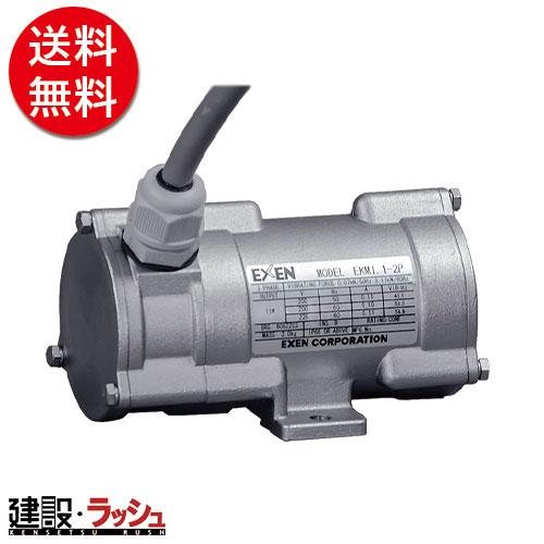 【エクセン EXEN】 超小型振動モータ EKM-2Pシリーズ(2極3相200V) [EKM1.1-2P]
