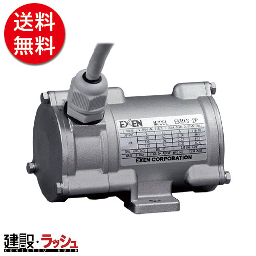 【エクセン EXEN】 超小型振動モータ EKM-2Pシリーズ(2極単相100V) [EKM1S-2P]