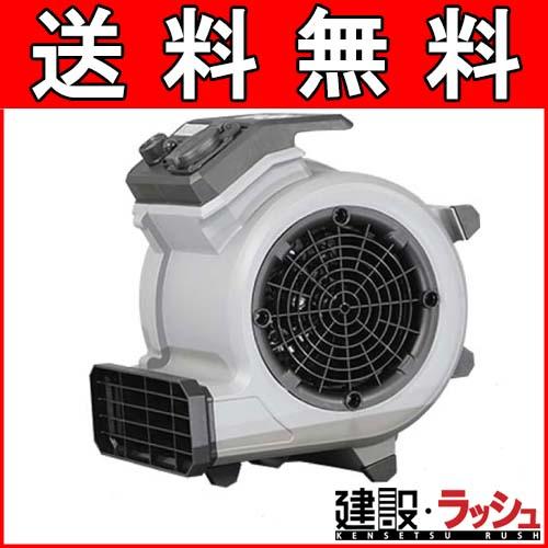 【エクセン EXEN】エアームーバ― mini 業務用送風機 [BF531]