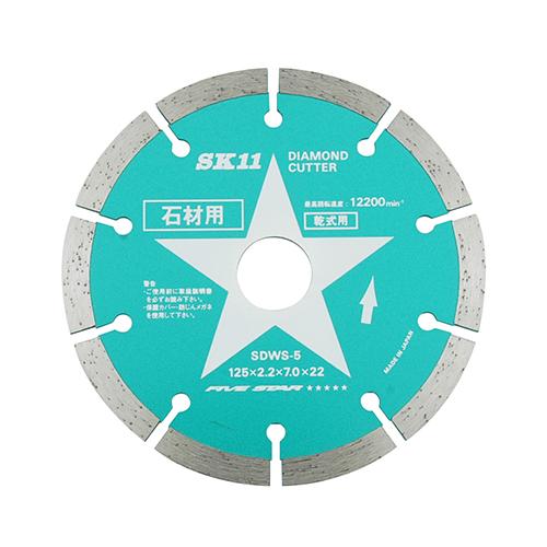 【藤原産業 SK11】 ダイヤモンドカッター石材用 [SDWS-5]