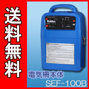 【送料無料】【スイデン】 電柵本体SEF-100B [1034000]
