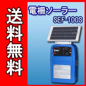 【送料無料】【スイデン】 電柵ソーラーSEFー100S [1034140]