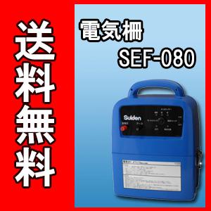 【送料無料】【スイデン】 電柵本体SEF-080 [1035000]