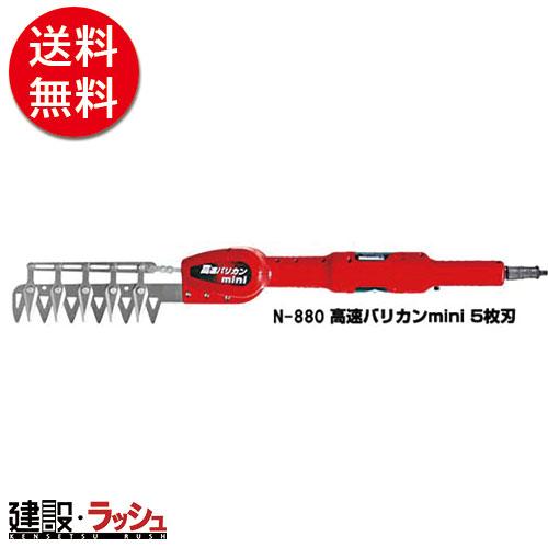 【送料無料】【ニシガキ】 高速バリカンmini 5枚刃 [N-880]