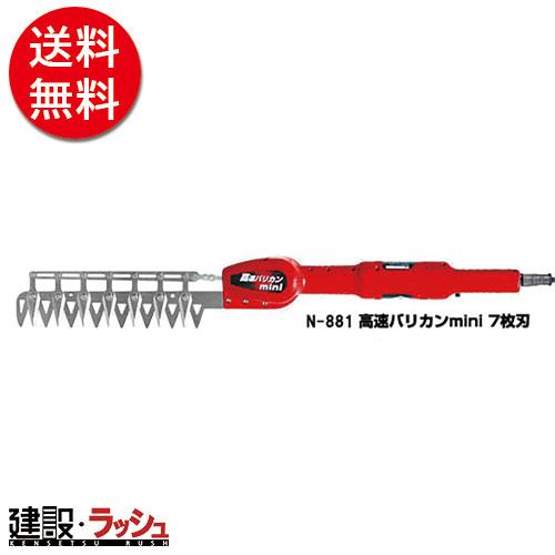 【送料無料】【ニシガキ】 高速バリカンmini 7枚刃 [N-881]