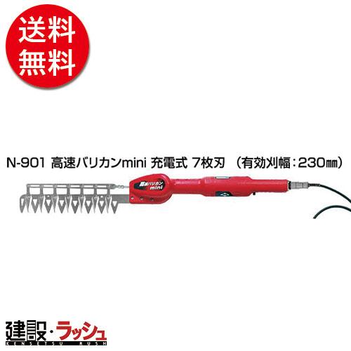 【送料無料】【ニシガキ】 高速バリカンmini 充電式 [N-901]