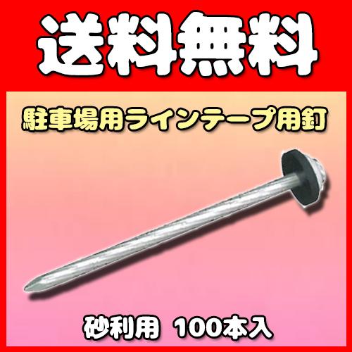 【グラス・ファイバー工研】 駐車場用ラインテープ用釘 ブーブー釘 砂利用 100本 [BBNP-100]