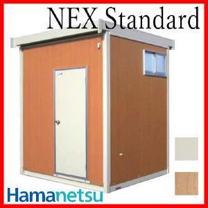 【ハマネツ】 仮設トイレ ネクストイレ スタンダード ポンプ式簡易水洗タイプ 洋式+手洗い+小便器 [TU-NXSDF4WISM] NEX Standard※送料別途見積