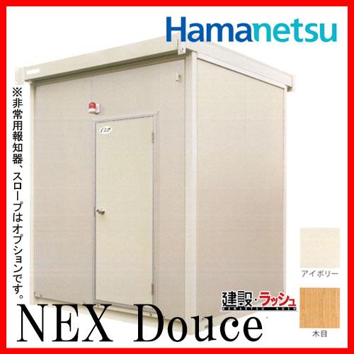 【ハマネツ】 仮設トイレ ネクストイレ ドゥース 水洗タイプ 洋式+手洗い [TU-CTD] 快適トイレ NEX Douce
