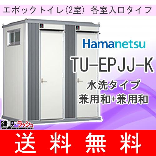 【送料無料】【ハマネツ】 仮設トイレ エポックトイレ 水洗タイプ 和式+和式 2室各室入口タイプ [TU-EPJJ-K] 仮設便所