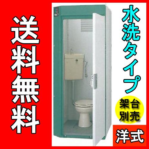【送料無料】【ハマネツ】 PE製仮設トイレ 水洗タイプ 洋式 [TU-V1W] 【★2018年9月末廃盤★】