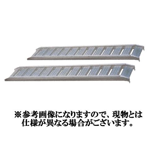 【長谷川工業】アルミブリッジ HBBN 歩行用農機専用 全長1810x有効幅250(mm) 最大積載0.5t/セット(2本) [HBBN-180-25-0.5] アルミブリッジ 歩み板 ラダー アルミラダー メーカー直送だから安心