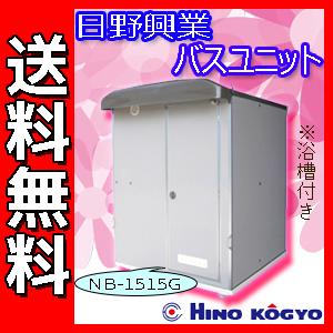 【送料無料】【日野興業】 FRP製バスユニット [NB-1515G] ※浴槽付き シャワーユニット バスユニット 仮設シャワー 屋外シャワー 簡易シャワー 災害用シャワーユニット メーカー直送だから安心