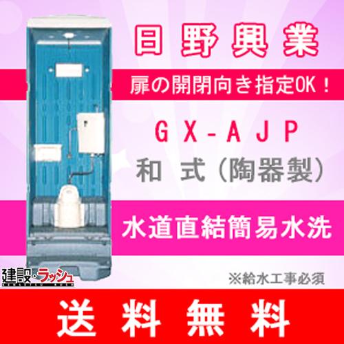【送料無料】【日野興業】 PE製仮設トイレ 簡易水洗タイプ 和式 [GX-AJP] 仮設便所 災害用トイレ 現場用トイレ 防災トイレ メーカー直送だから安心