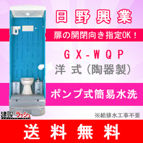 【送料無料】【日野興業】 PE製仮設トイレ ポンプ式簡易水洗タイプ 洋式 [GX-WQP] 仮設便所 災害用トイレ 現場用トイレ 防災トイレ 農業用仮設トイレ メーカー直送だから安心