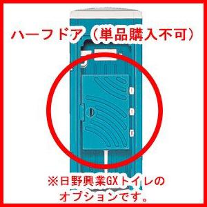 【日野興業】ハーフドア(GXトイレ専用オプション)