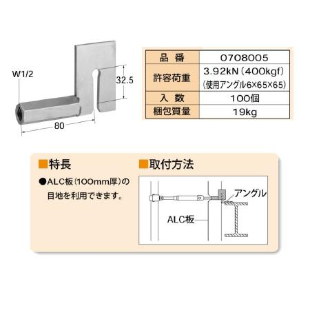 【国元商会 KS】 ALC壁つなぎ控え 100個