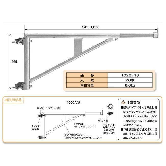 【国元商会 KS】 伸縮ブラケット [1000A型] 20本