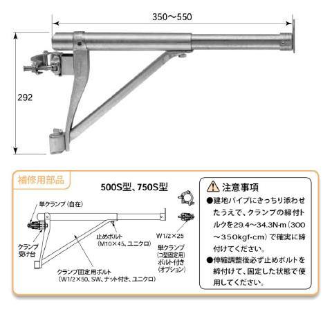 【国元商会 KS】 伸縮ブラケット [500S型] 20本