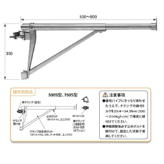 【国元商会 KS】 伸縮ブラケット [750S型] 20本