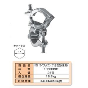 【国元商会 KS】 パイプクランプ [兼用自在型] 25個