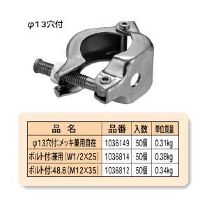 【国元商会 KS】 パイプクランプ 単クランプ [φ13穴付:メッキ兼用自在] 50個