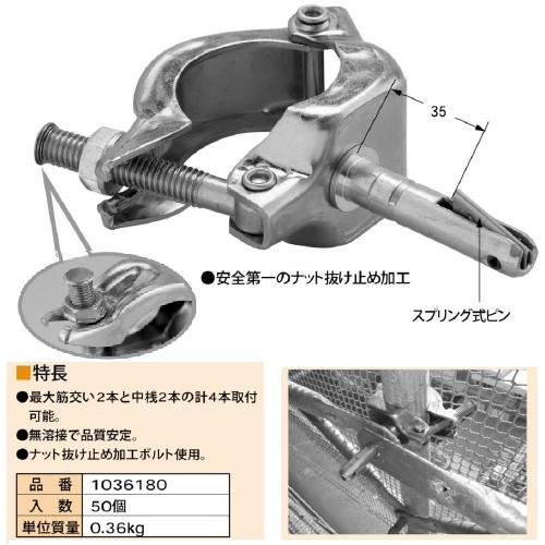 【国元商会 KS】 グラビティクランプL 50個