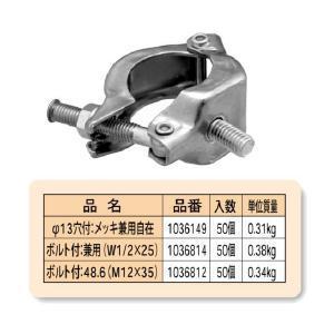 【国元商会 KS】 パイプクランプ 単クランプ [ボルト付:48.6(M12x35)] 50個