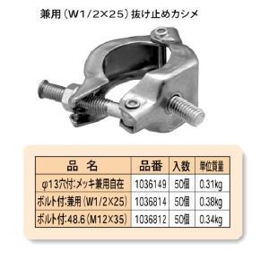 【国元商会 KS】 パイプクランプ 単クランプ [ボルト付:兼用(W1/2x25)] 50個