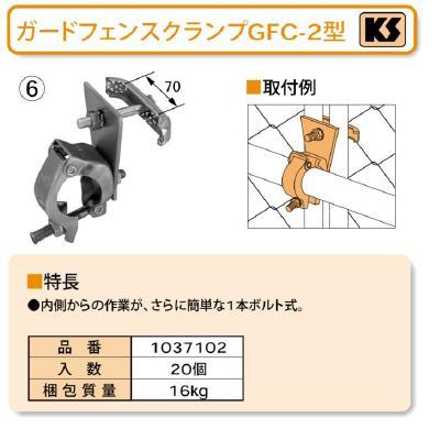 【国元商会 KS】 ガードフェンスクランプ [GFC-2型] 20個