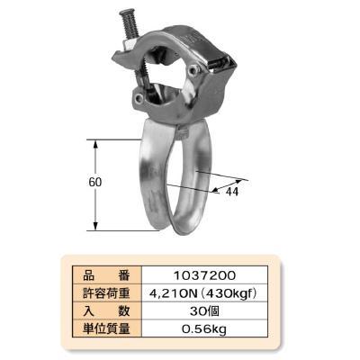 【国元商会 KS】 パイプクランプ 吊チェーン用単クランプ 30個