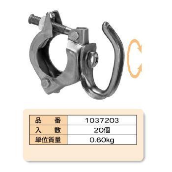 【国元商会 KS】 パイプクランプ ネット吊用単クランプ 20個