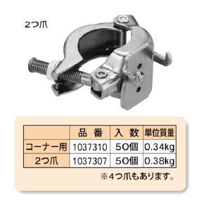 【国元商会 KS】 パイプクランプ シートクランプ [2つ爪] 50個