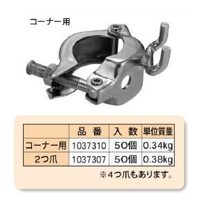 【国元商会 KS】 パイプクランプ シートクランプ [コーナー用] 50個
